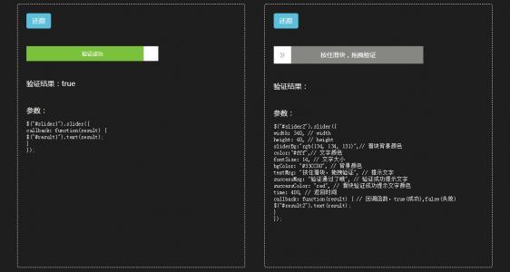 HTML5与jQuery特效代码模仿阿里云登录滑块拖动验证功能效果
