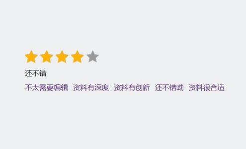 影视网站评分功能设计大全jQuery代码制作带评论的星星评分效果