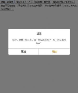 HTML5网站弹窗素材设计代码与jQuery设计制作移动端弹出确认框插件样式效果