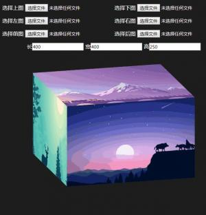 HTML5标签代码和jQuery设计可自定义图片3D盒子鼠标拖拽旋转动画代码