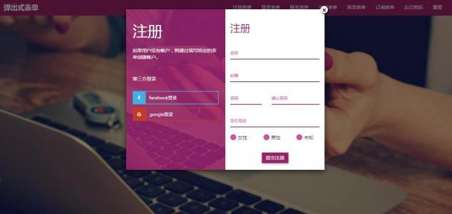 HTML网页素材设计与制作jQuery和CSS3制作不同风格样式效果的弹出层