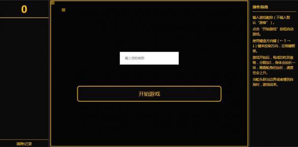HTML5网页小游戏标签代码和jQuery特效设计制作网页版贪吃蛇游戏