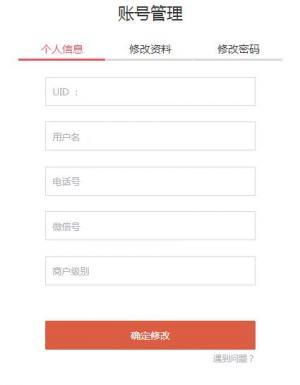 网页form表单设计大全jQuery特效代码和HTML网页标签制作手机账号管理表单