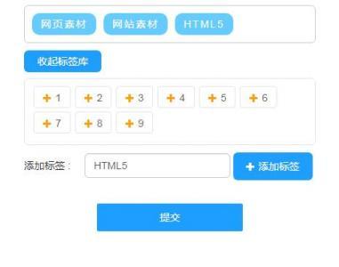 HTML网页素材网站设计代码布局制作鼠标点击创建添加标签插件JS网页插件大全下载网站