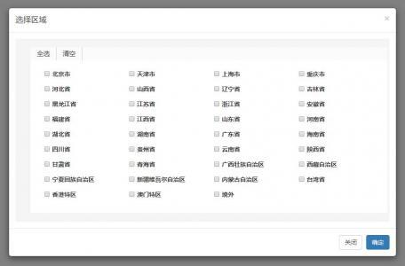 网页素材HTML标签网页代码与jQuery实现电商包邮城市选择代码