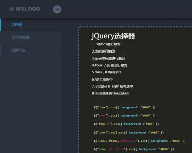 CSS3网页样式表代码和jQuery特效设计管理系统可折叠左侧导航