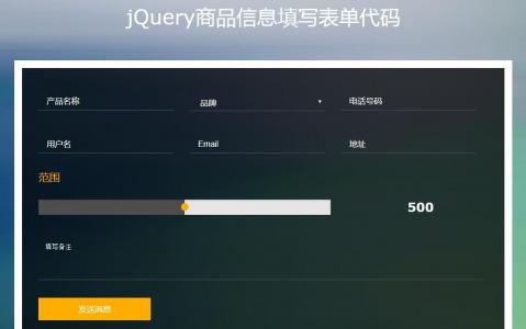 jQuery和网页样式表布局制作大气商品信息填写表单代码HTML网页表单设计与下载