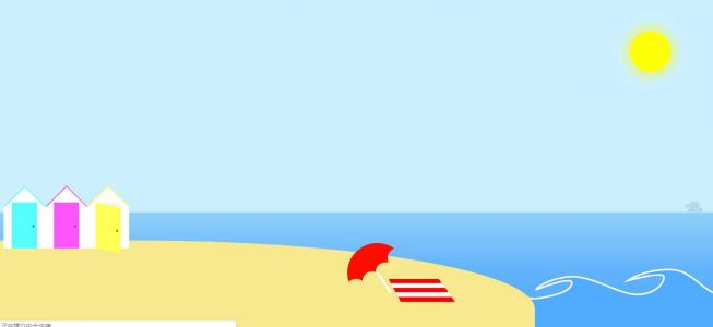 网站动画设计与制作CSS网页样式和JS特效代码绘制卡通海边沙滩图像代码
