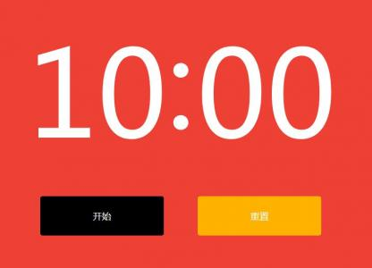 jQuery与CSS3设计制作可自定义时间秒倒计时网站计时器素材大全