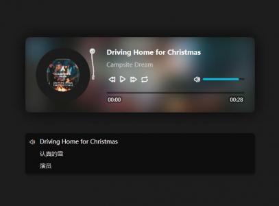 网站音乐播放器设计与制作jQuery特效代码设计创意音乐歌单列表播放器