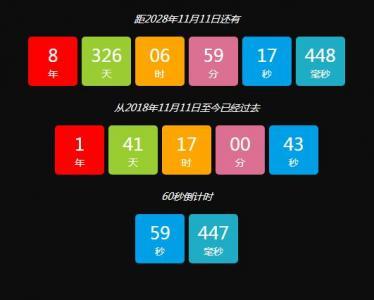 CSS3彩色属性样式表与JS时钟代码制作创意彩色方块倒计时网页素材设计大全