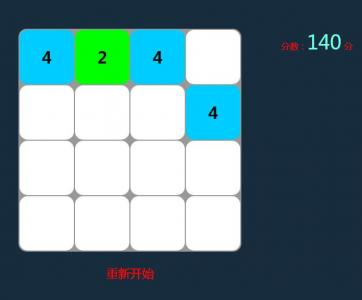 HTML5网页游戏大全CSS3属性样式表与JS代码制作2048小游戏网页游戏制作效果