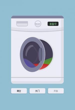 JavaScript网站特效和CSS属性大全制作滚筒式洗衣机清洗特效