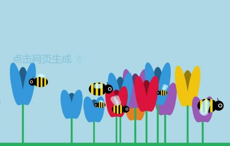 网站动画片大全HTML5和网页动画属性设计卡通蜜蜂采蜜场景动画效果