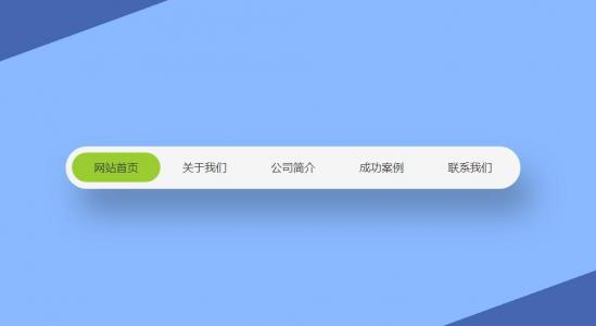 jQuery特效代码设计网站首页导航菜单鼠标点击导航背景滑动切换效果