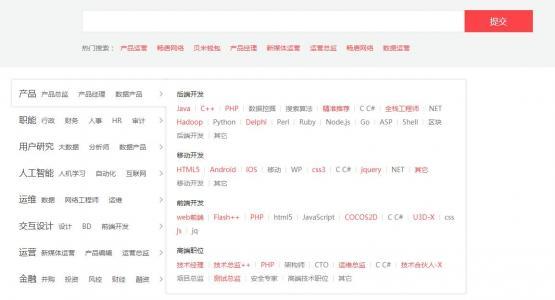 css3网页布局招聘网站左侧分类代码jQuery特效代码