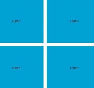 网页特效代码jQuery图片上传压缩预览代码