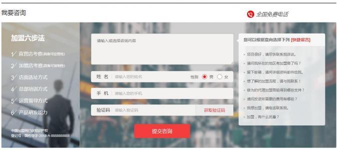 网页静态页面设计大全jQuery代码制作加盟留言板表单功能