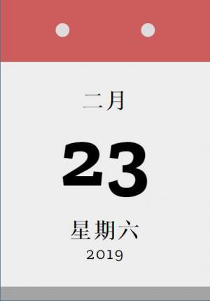 个人网站日期代码设计大全鼠标点击时间日期实现数字切换动画效果