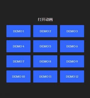原生js与CSS3动画属性设计制作九宫格弹窗动画效果