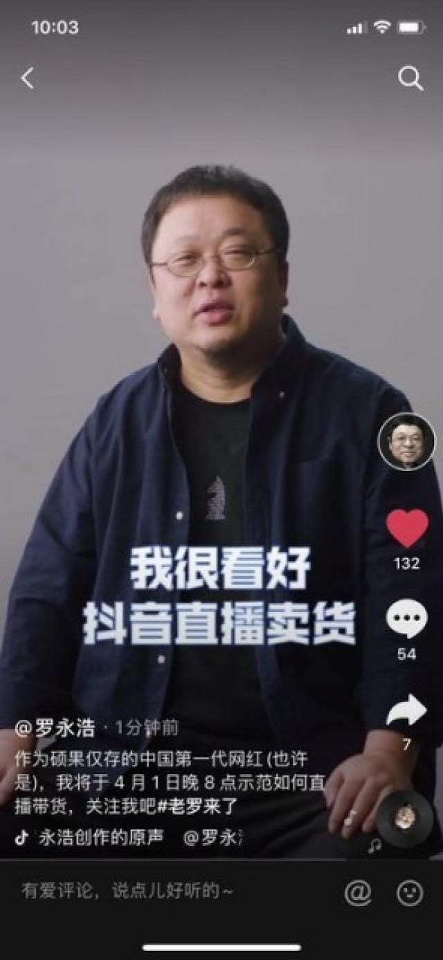 罗永浩宣布独家签约抖音 4月1日开启直播带货首秀
